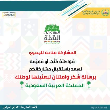 شاركونا الاحتفال باليوم الوطني السعودي في عامه التسعين (2)_002